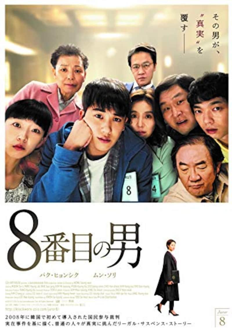 TCエンタテインメント,8番目の男