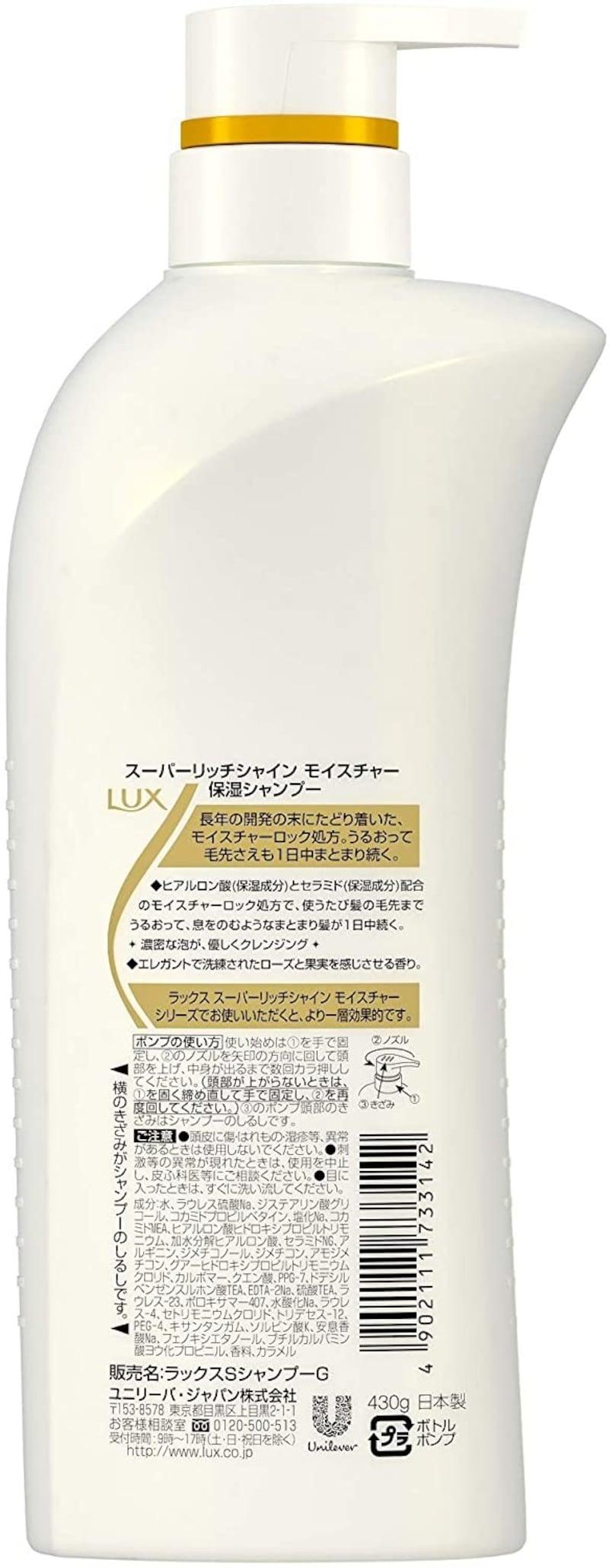 LUX(ラックス),モイスチャー 保湿シャンプー
