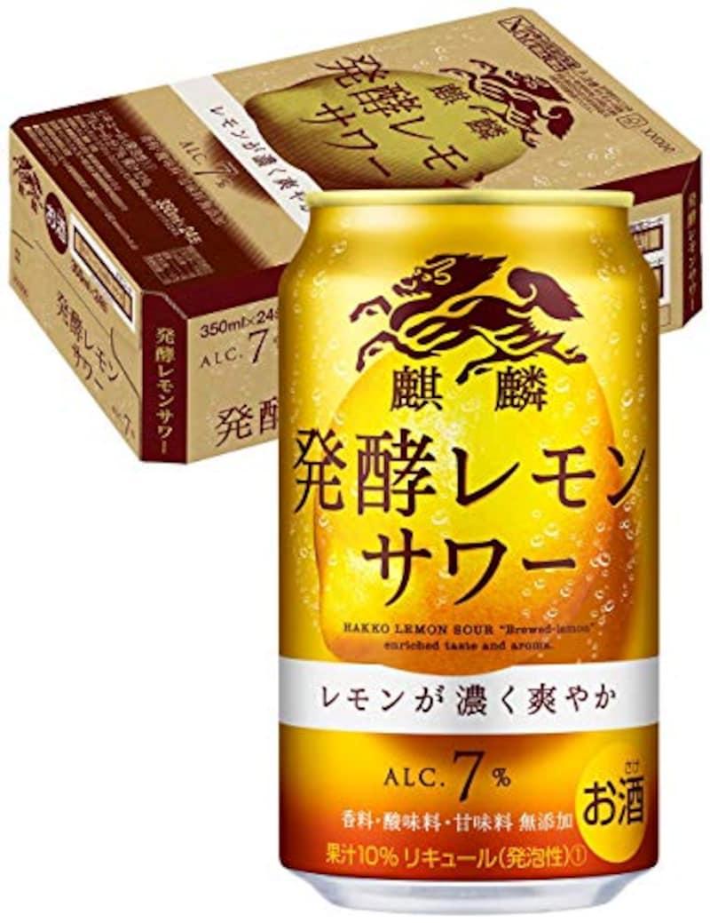 キリン,発酵レモンサワー