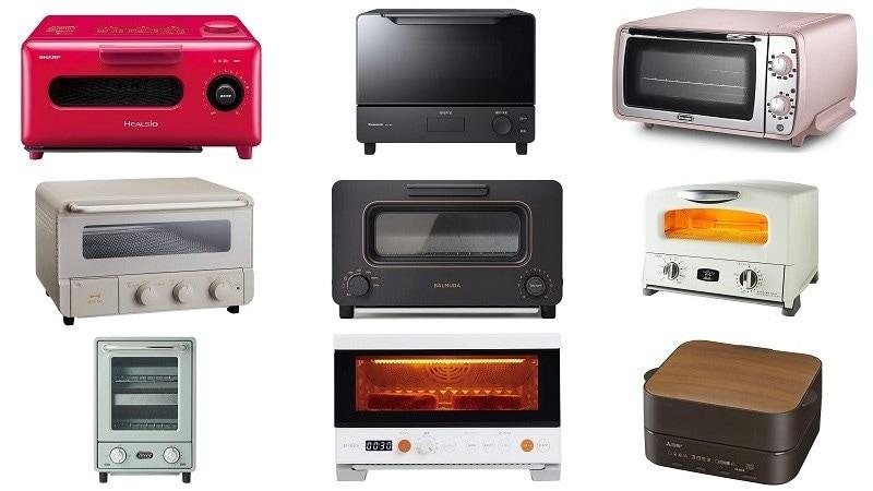 オーブントースターおすすめ人気ランキング23選|ビストロやアラジンなどを比較!おしゃれで安い製品も
