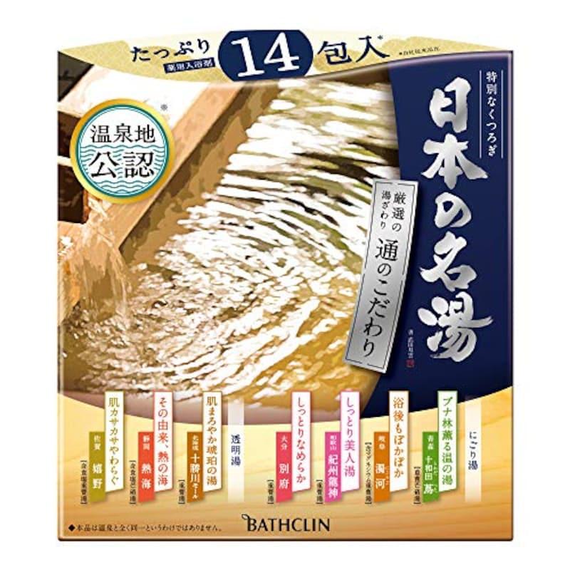 日本の名湯,通のこだわり 入浴剤