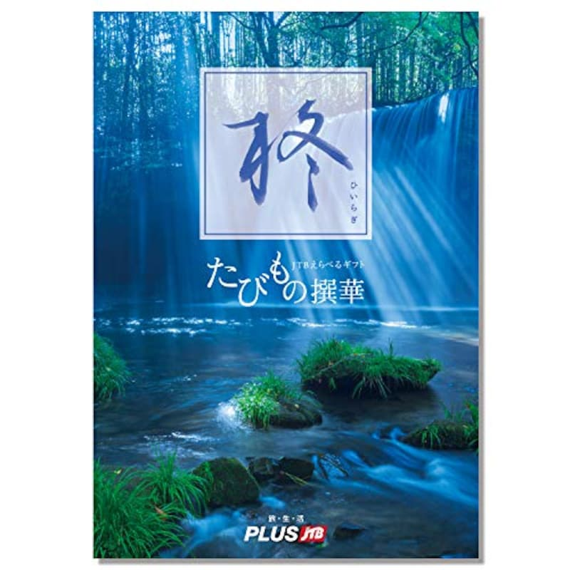 JTB たびもの撰華,柊コース ギフトカタログ,tabimono-005