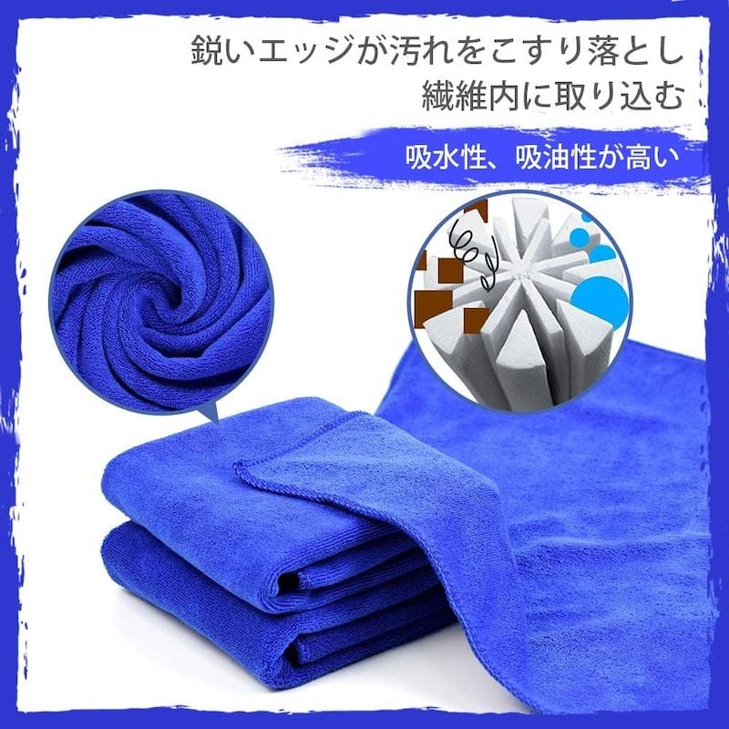 オートゴー(AutoGo),洗車タオル,blue3