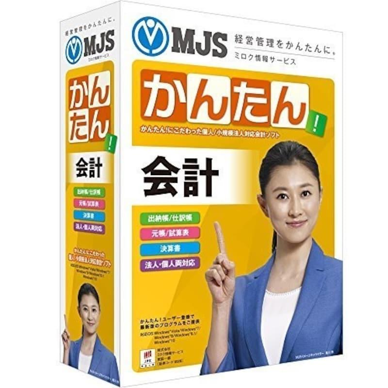 ミロク情報サービス,MJSかんたん! 会計10