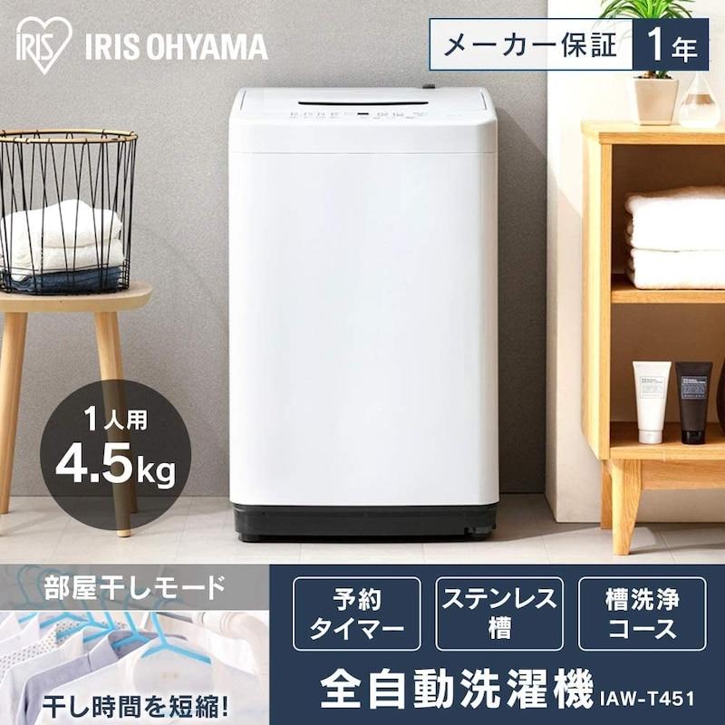 IRIS OHYAMA(アイリスオーヤマ),全自動洗濯機 4.5kg,IAW-T451