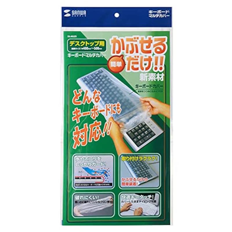 サンワサプライ,デスクトップ用キーボードカバー,FA-MULTI