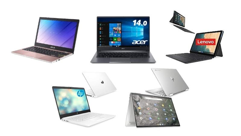 安いノートパソコンのおすすめ人気ランキング11選|5万円以下のモデルをピックアップ