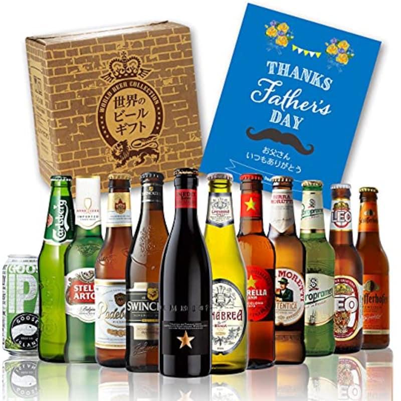 ビールセット,世界のビール12本飲み比べギフトセット