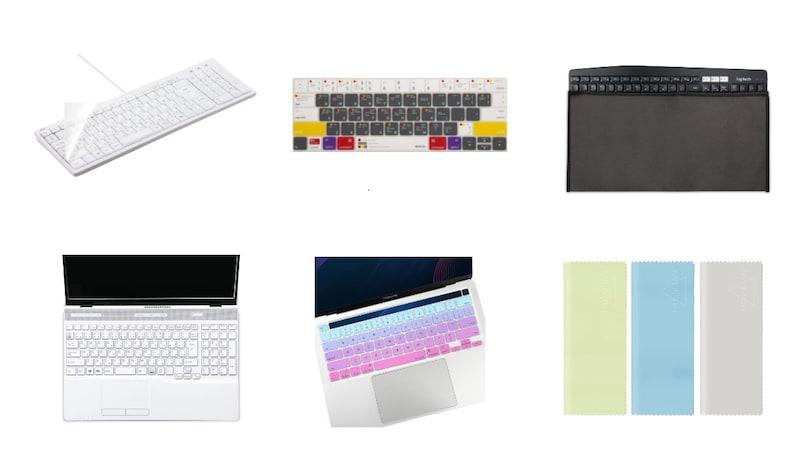 キーボードカバーおすすめ16選と選び方 ほこりよけに◎かわいい布製デザインなどノートパソコン対応も
