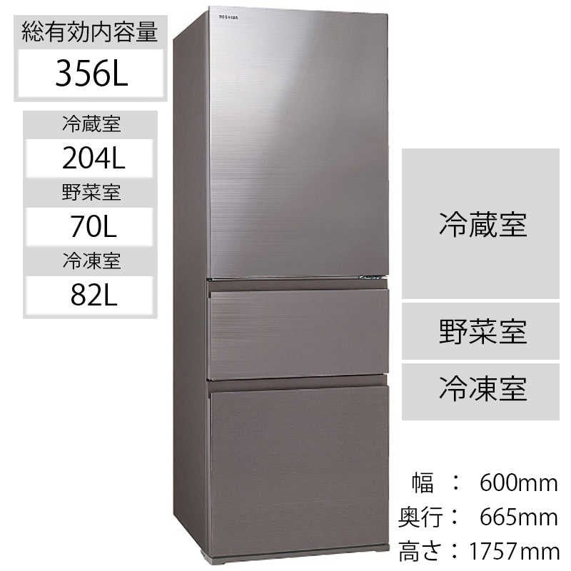 TOSHIBA(東芝),3ドア冷蔵庫 VEGETA(ベジータ),GR-S36SV