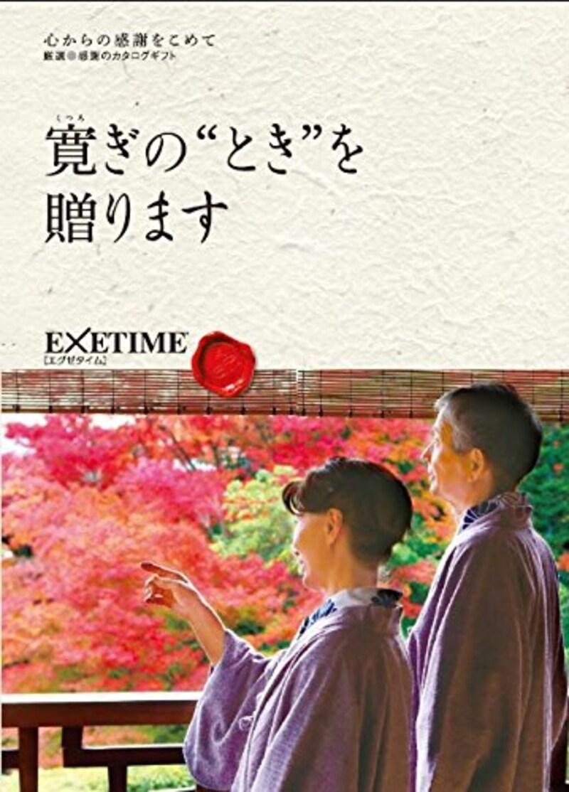EXETIME(エグゼタイム),カタログギフト 温泉 旅行 体験型