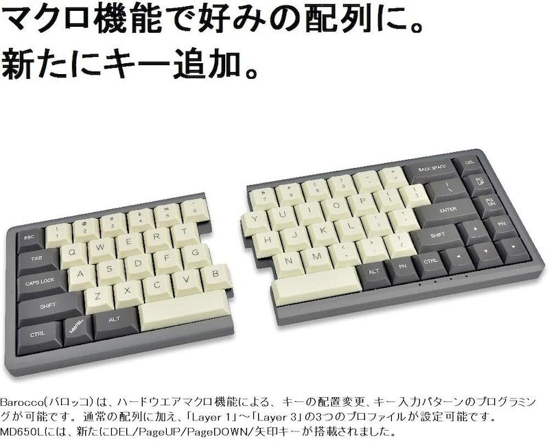 Mistel,分離式 メカニカルキーボード,MD650L-LUSMGAG1