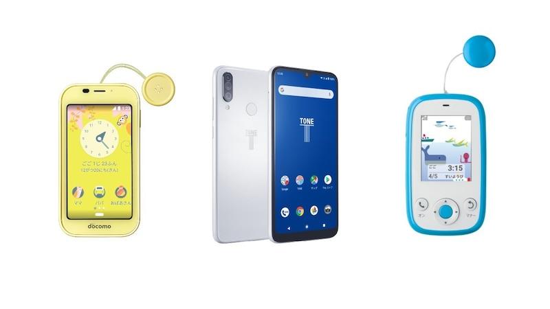 キッズ携帯のおすすめ人気ランキング6選 スマホ・ガラケーの2タイプを比較!見守り機能に注目