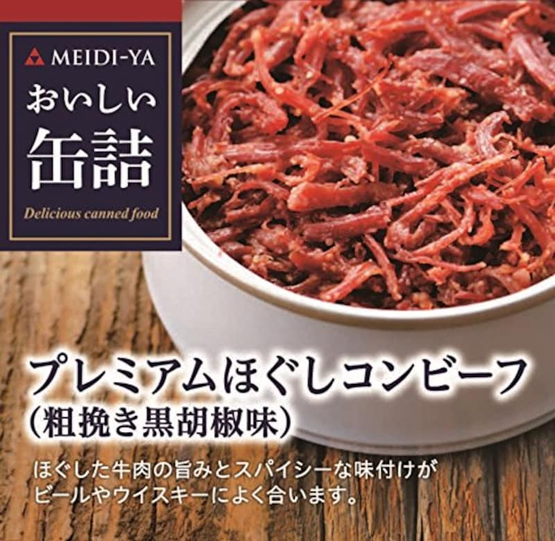 明治屋,おいしい缶詰 プレミアムほぐしコンビーフ 90g,B00J7JTKYC