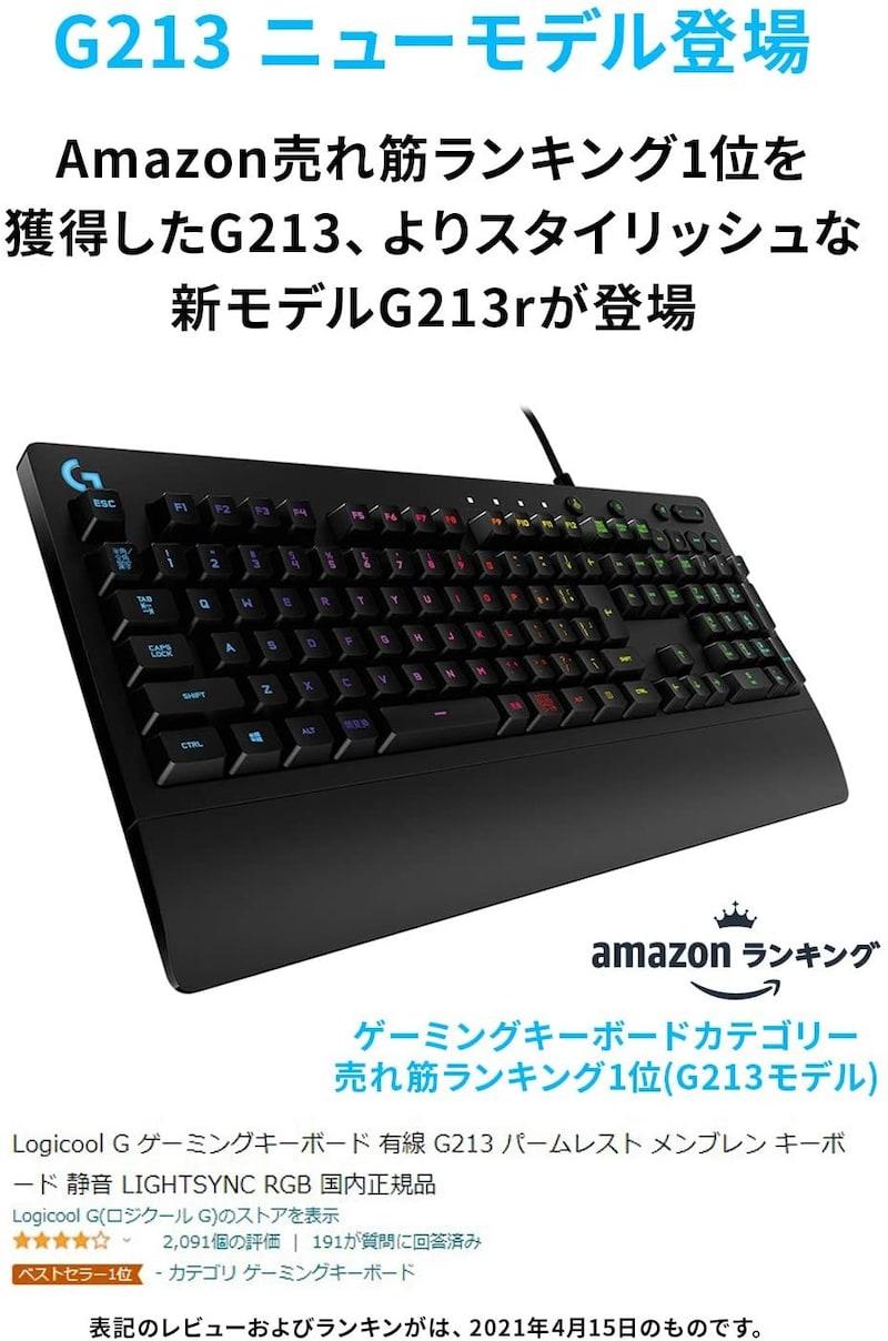LogicoolG(ロジクールG),ゲーミングキーボード,G213r
