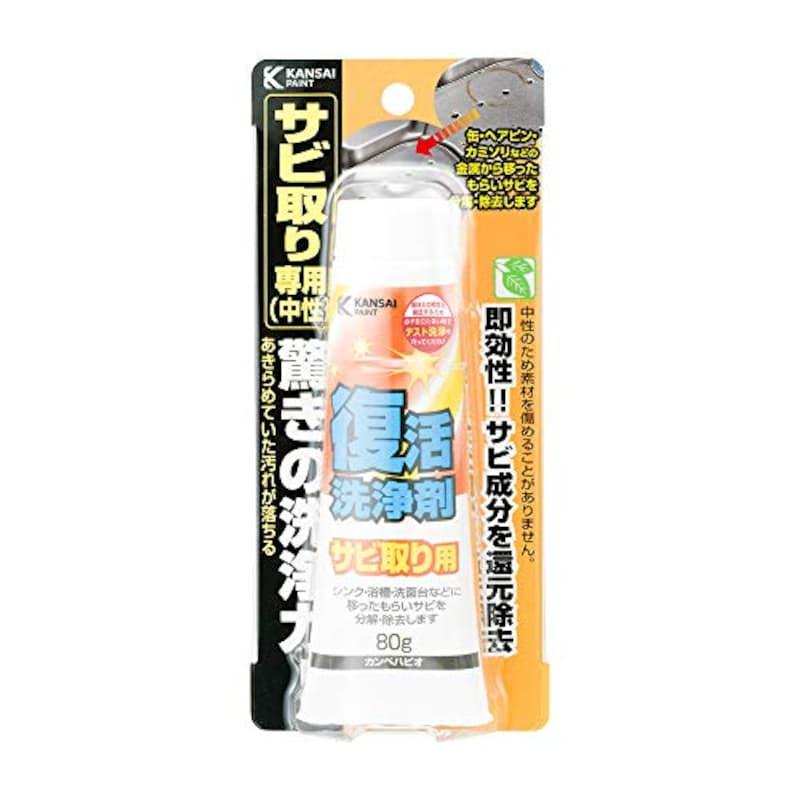 カンペパピオ,復活洗浄剤