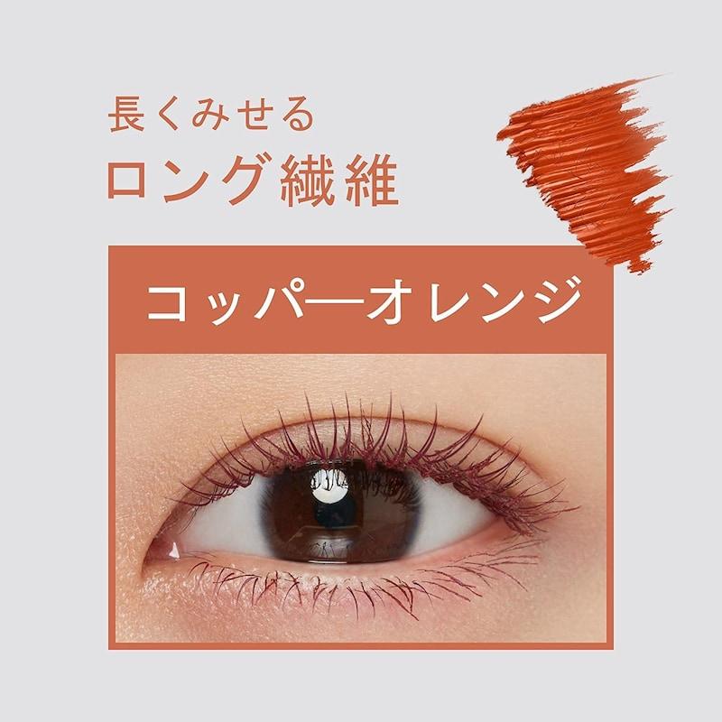 Ettusais(エテュセ),アイエディション リッチスタイル コッパーオレンジ