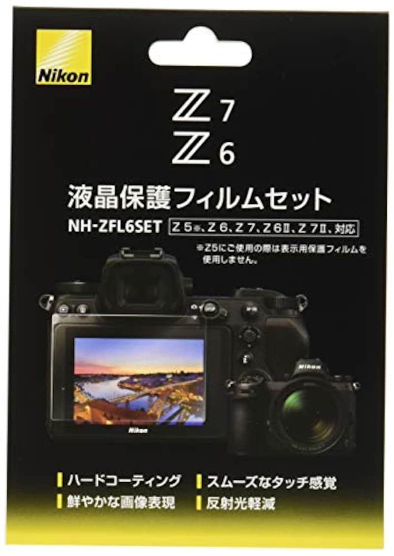 Nikon(ニコン),Z50/Z5/Z6/Z6Ⅱ/Z7/Z7Ⅱ 用液晶保護フィルムセット,NH-ZFL6SET