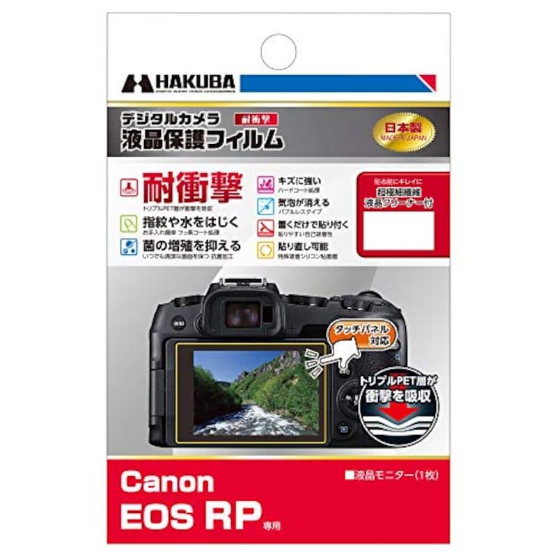 HAKUBA(ハクバ),デジタルカメラ液晶保護フィルム EOS RP専用 ,DGFS-CAERP