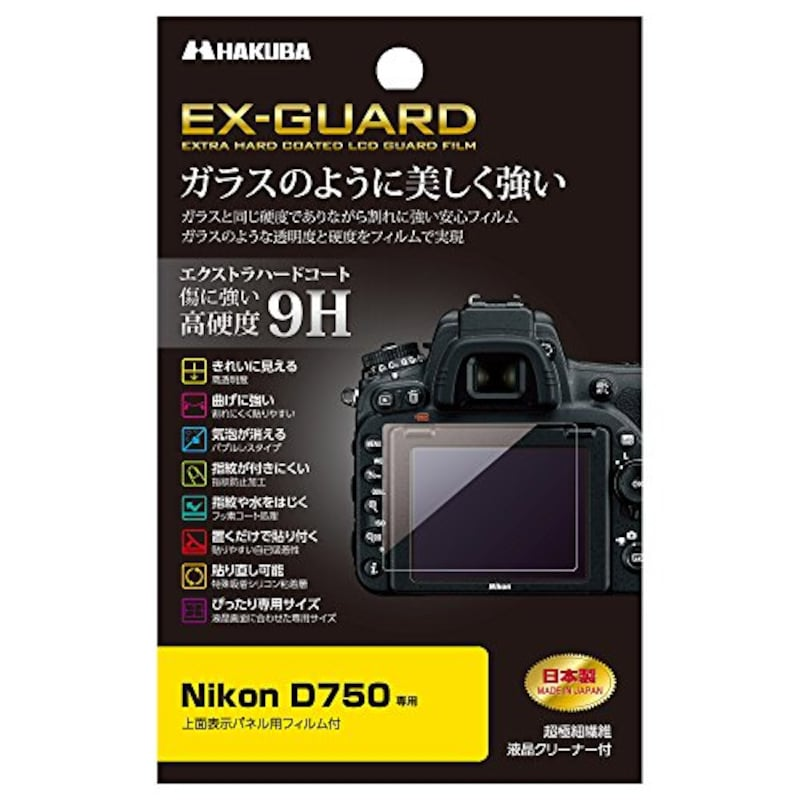 HAKUBA(ハクバ),デジタルカメラ液晶保護フィルム EX-GUARD Nikon D750専用 ,EXGF-ND750