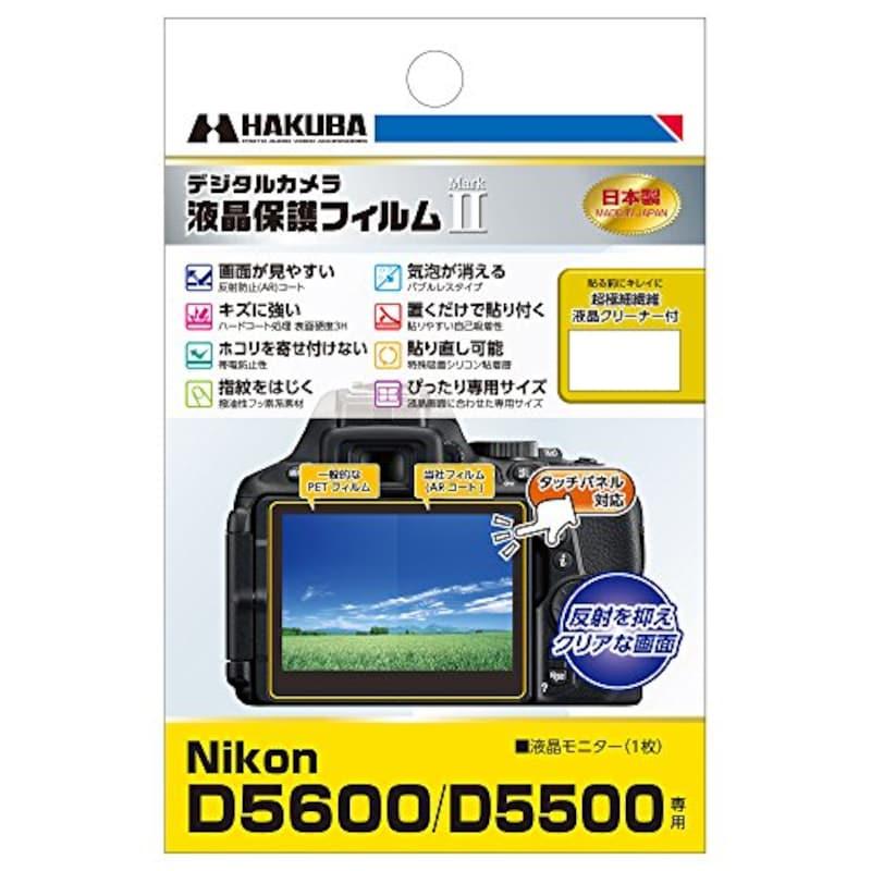 HAKUBA(ハクバ),デジタルカメラ液晶保護フィルムMarkII Nikon D5600専用,DGF2-D56000