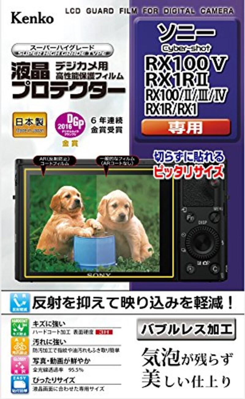 Kenko(ケンコー),液晶プロテクター SONY Cyber-shot RX100V/IV/RX1RII用,KLP-SCSRX100M5FFP