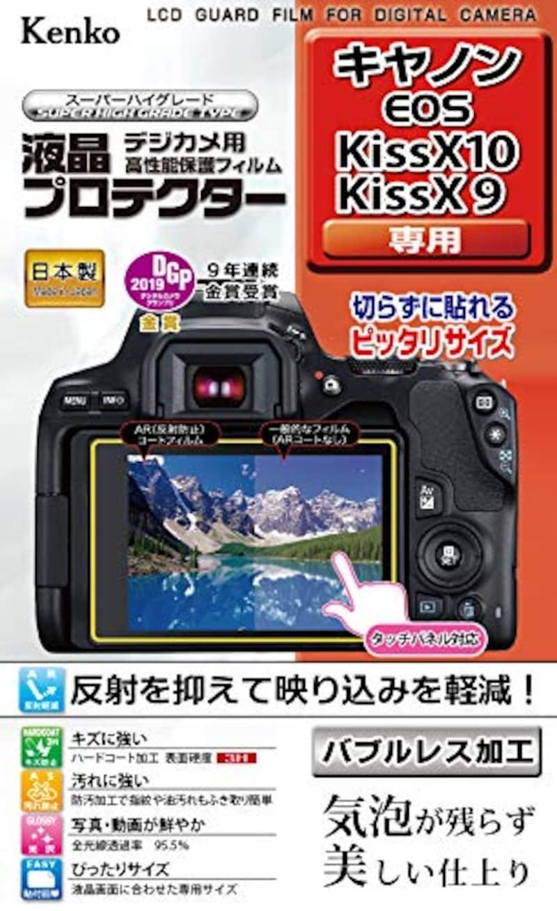 Kenko(ケンコー),液晶プロテクター Canon EOS Kiss X10/X9用,KLP-CEOSKISSX10