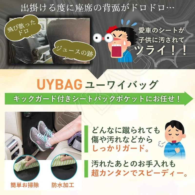 UYBAG (ユーワイバッグ),キックガード 付き 車用 シートバックポケット 2点セット,uybag15