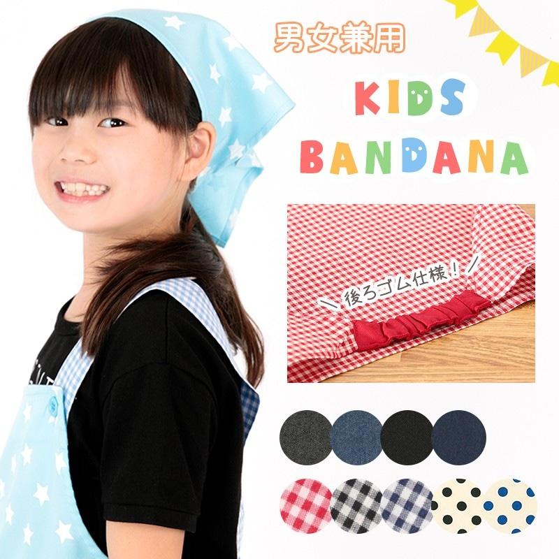 美竹マーケット,【男女兼用】ゴム入りキッズ三角巾,kidsban3