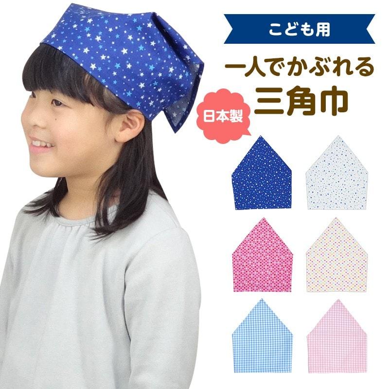 エプロン宝庫,三角巾 子供用 ゴム付き,000-ck