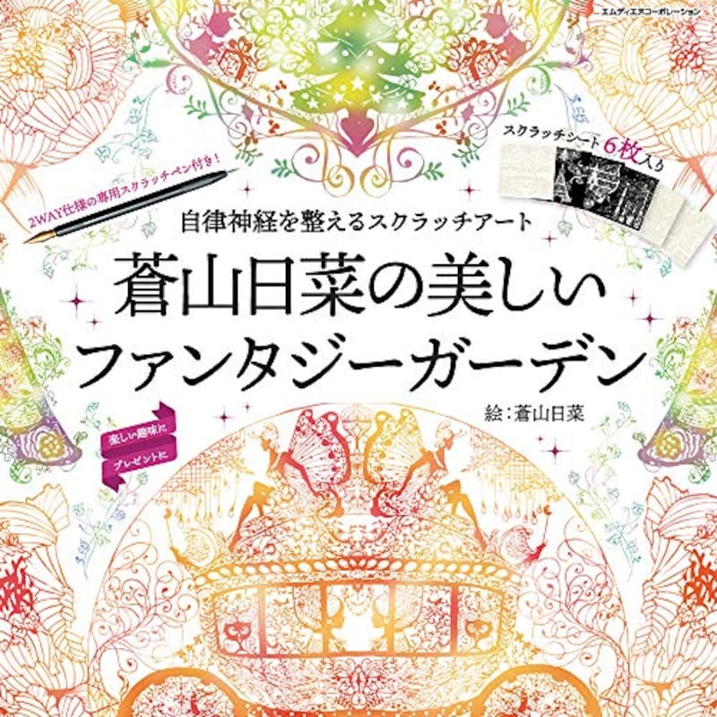 エムディエヌコーポレーション,自律神経を整えるスクラッチアート 蒼山日菜の美しいファンタジーガーデン