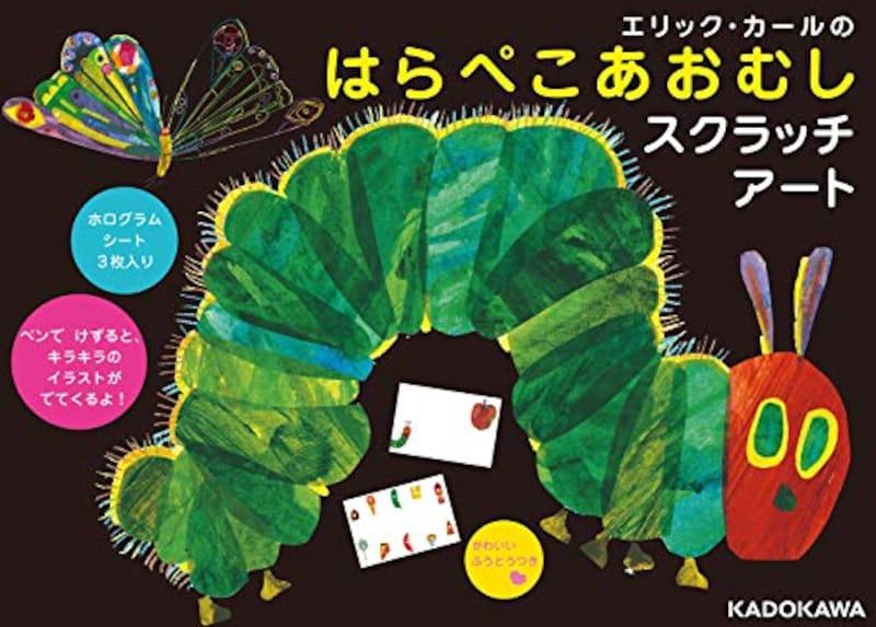 KADOKAWA,エリック・カールのはらぺこあおむしスクラッチアート