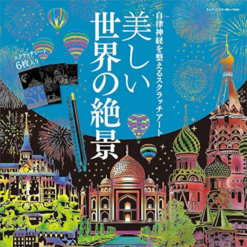 エムディエヌコーポレーション ,自律神経を整えるスクラッチアート 美しい世界の絶景