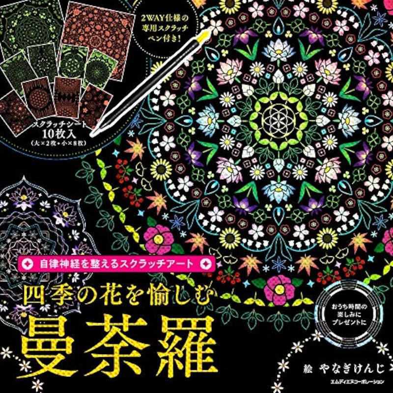 エムディエヌコーポレーション,自律神経を整えるスクラッチアート 四季の花を愉しむ曼荼羅〈スクラッチアートブック〉