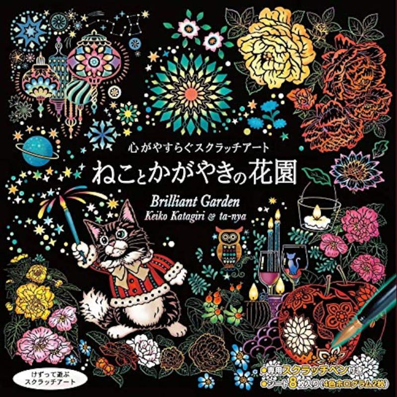 株式会社コスミック出版,心がやすらぐスクラッチアート ねことかがやきの花園