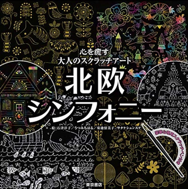 東京書店,心を癒す大人のスクラッチアート 北欧シンフォニー