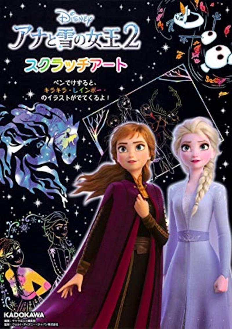 KADOKAWA,アナと雪の女王2 スクラッチアート