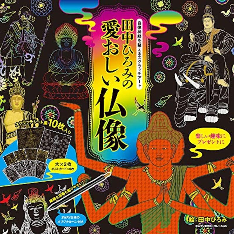エムディエヌコーポレーション,自律神経を整えるスクラッチアート 田中ひろみの愛おしい仏像