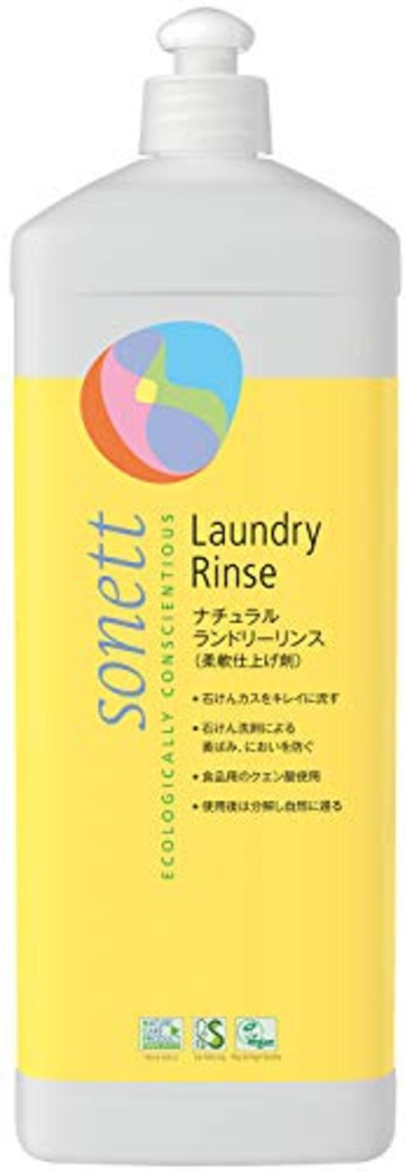 SONETT(ソネット),柔軟剤 すすぎ仕上げ用