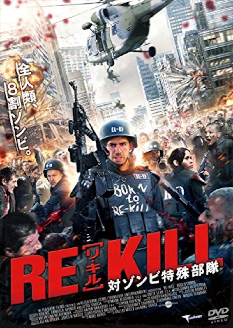 TCエンタテインメント,RE-KILL[リ・キル] 対ゾンビ特殊部隊