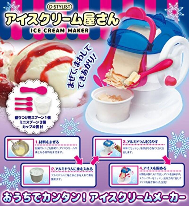 Peanuts Club(ピーナッツ・クラブ),D-STYLIST アイスクリーム屋さん