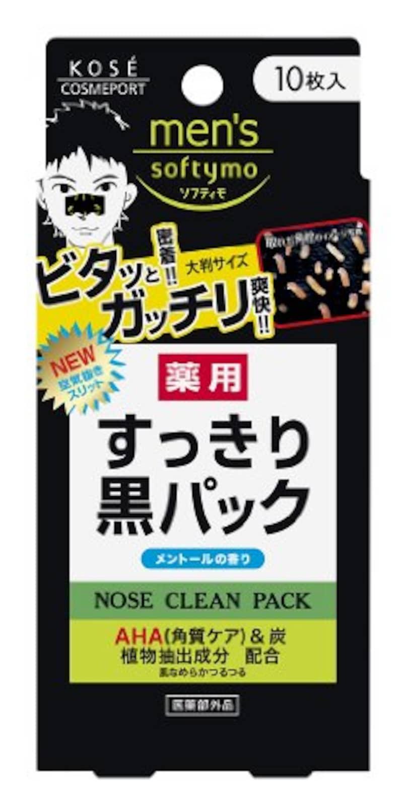 KOSE(コーセー),メンズ ソフティモ 薬用すっきり黒パック