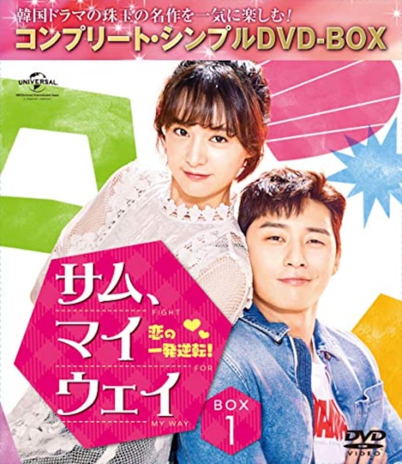 NBCユニバーサル・エンターテイメントジャパン,サム、マイウェイ 恋の一発逆転