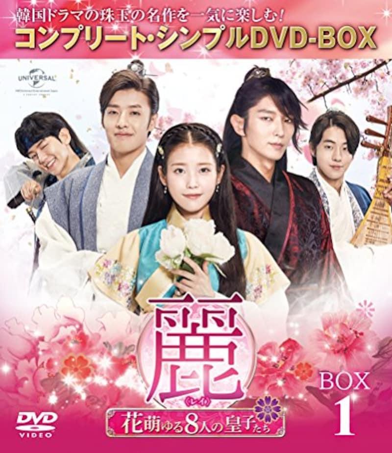 NBCユニバーサル・エンターテイメントジャパン,麗(レイ)〜花萌ゆる8人の皇子たち〜