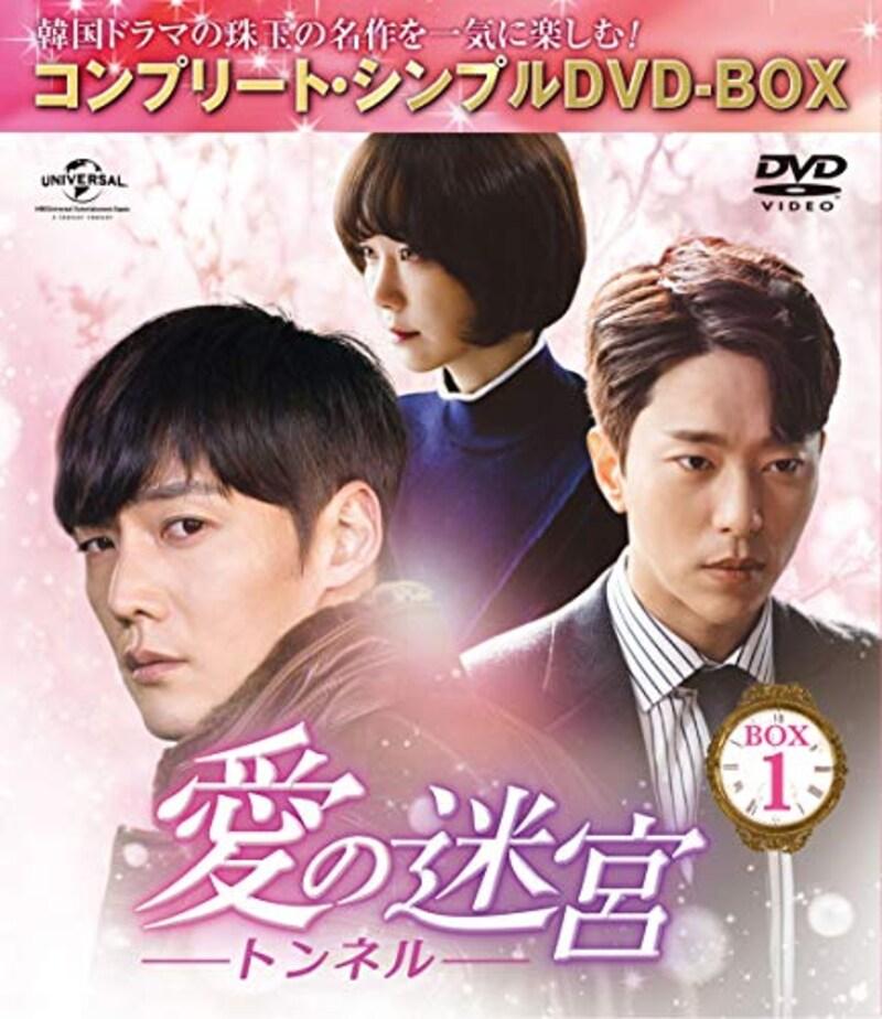 NBCユニバーサル・エンターテイメントジャパン,愛の迷宮〜トンネル〜