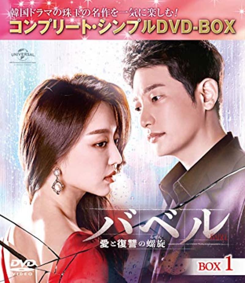 NBCユニバーサル・エンターテイメントジャパン,バベル〜愛と復讐の螺旋〜
