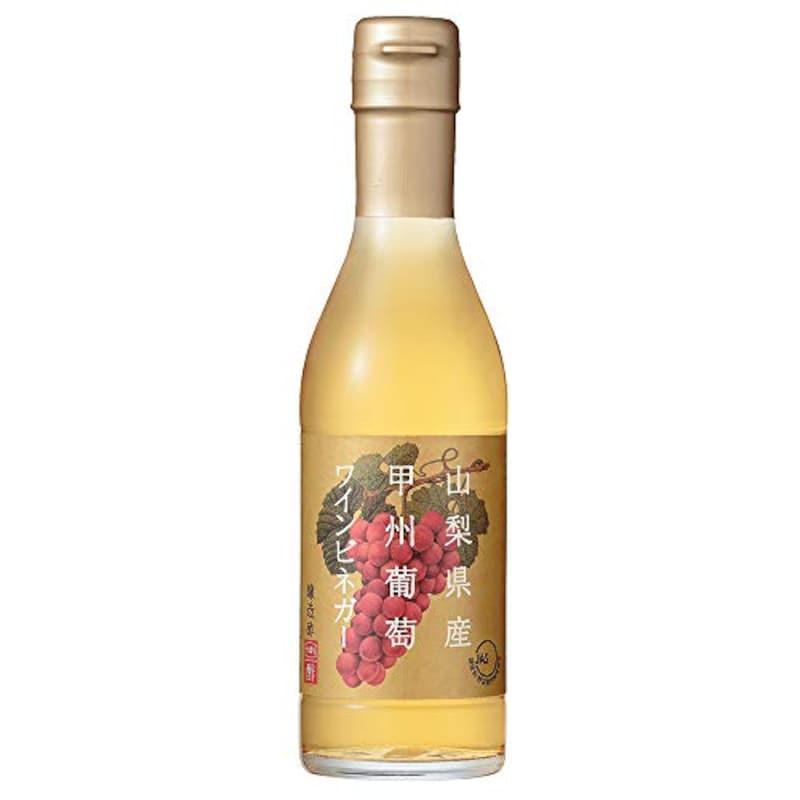 内堀醸造,山梨県産甲州葡萄 ワインビネガー  250ml×3本