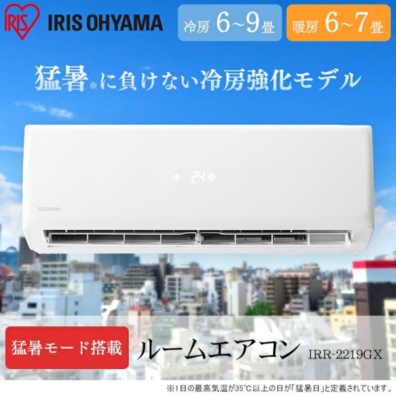 アイリスオーヤマ(IRIS OHYAMA),airwill エアコン GXシリーズ,IRR-2219GX