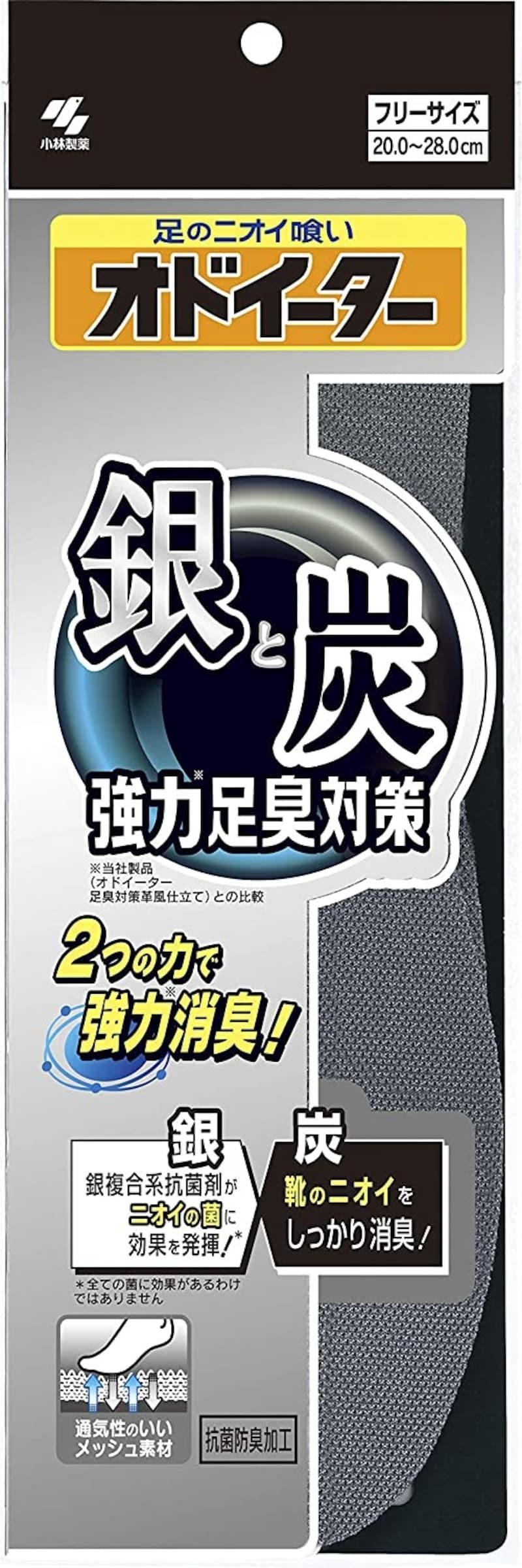 オドイーター,銀と炭のオドイーター 靴の中敷・消臭インソール