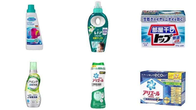 【2021年】部屋干し洗剤おすすめ20選|普通の洗剤との違いは?臭わない干し方のコツも紹介